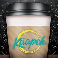 Káapeh - Café Gourmet