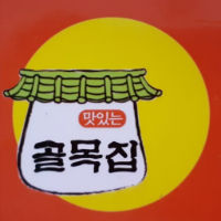Gol Mok Jib - Comida Coreana